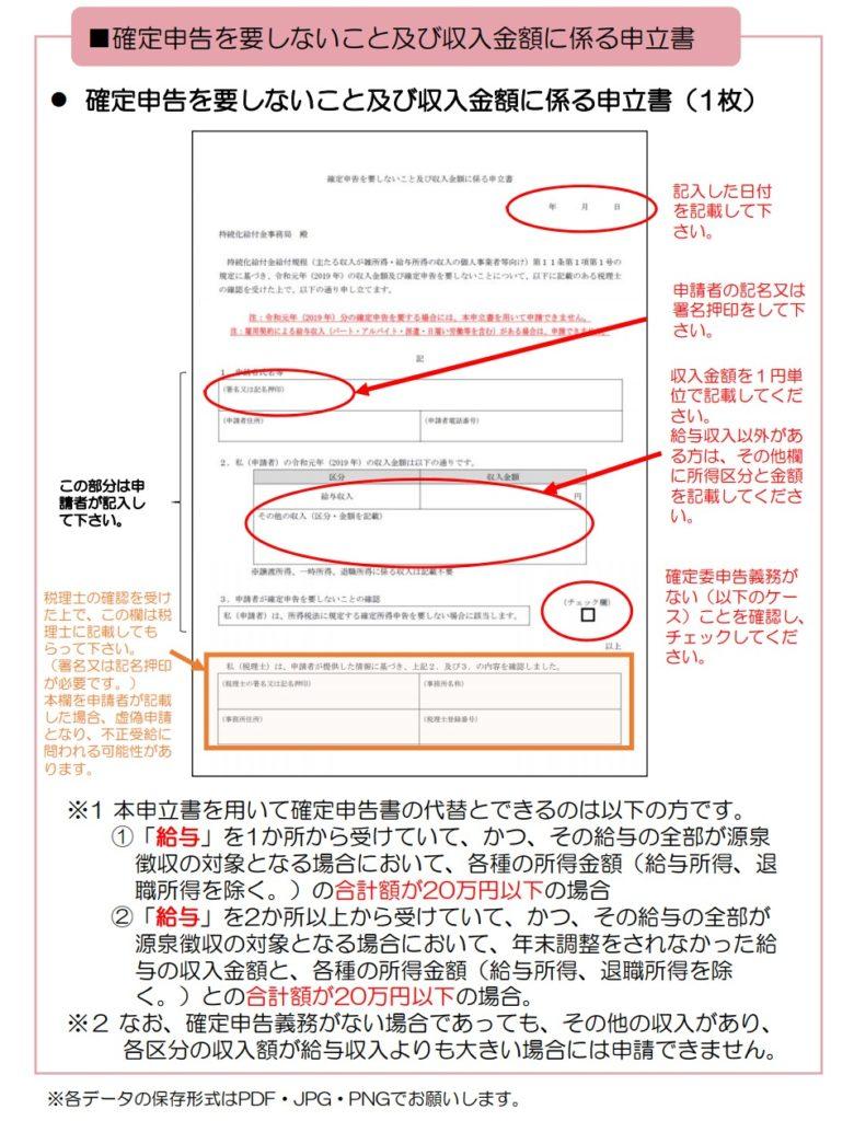持続化給付金について(雑所得・給与所得で確定申告した個人事業者等編その3)